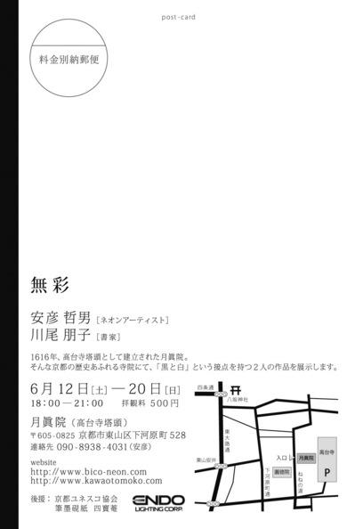 musai_ura_final5.jpg
