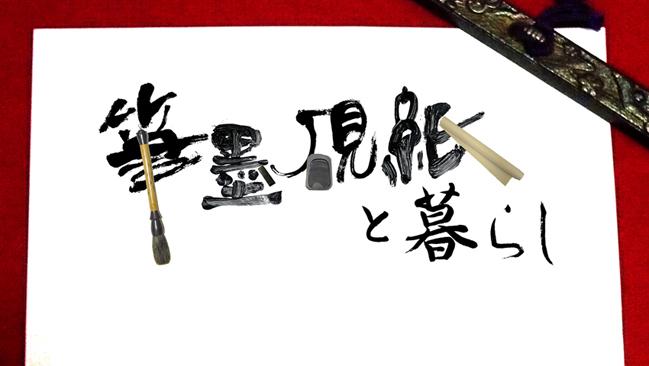 hitsubokukenshi_1.jpg