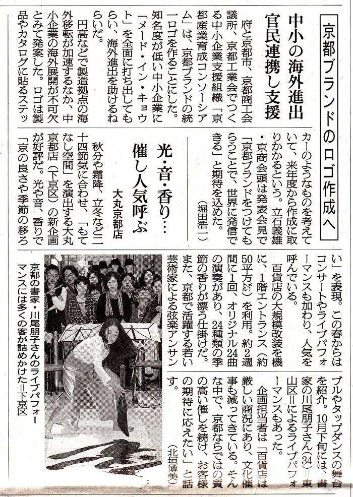 http://www.kawaotomoko.com/111106asahi.jpg