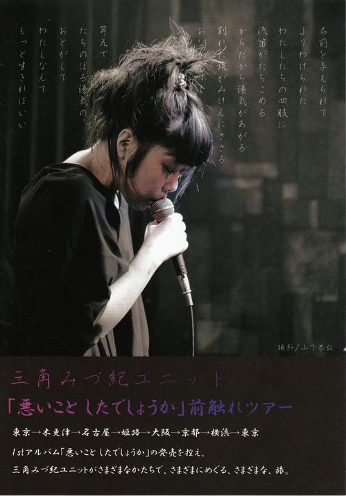 misumi091117_1.jpg