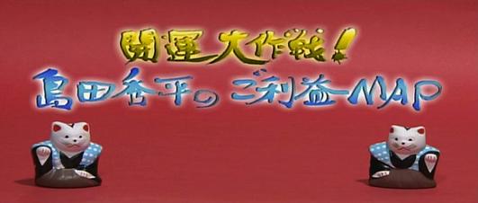 2012.1.1関西テレビ