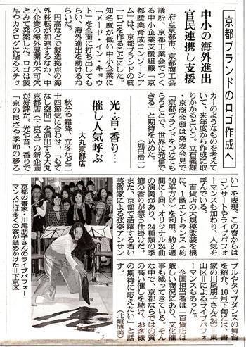 2011.11.06  産経新聞 朝刊